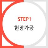 STEP1 현장가공