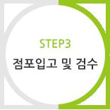 STEP3 입문과정