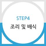 STEP4 조리 및 배식